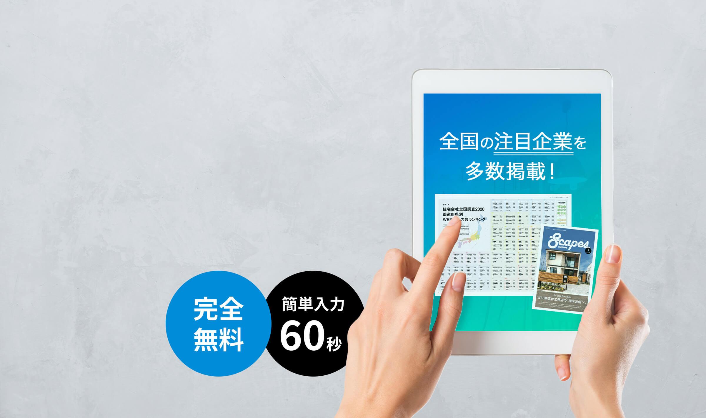 成長企業100社を徹底調査!工務店WEB集客力ランキングレポートプレゼント!