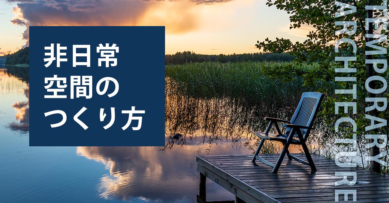 川でサウナ。庭で映画。屋上で寿司。非日常な夏休みを満喫するアイデア。